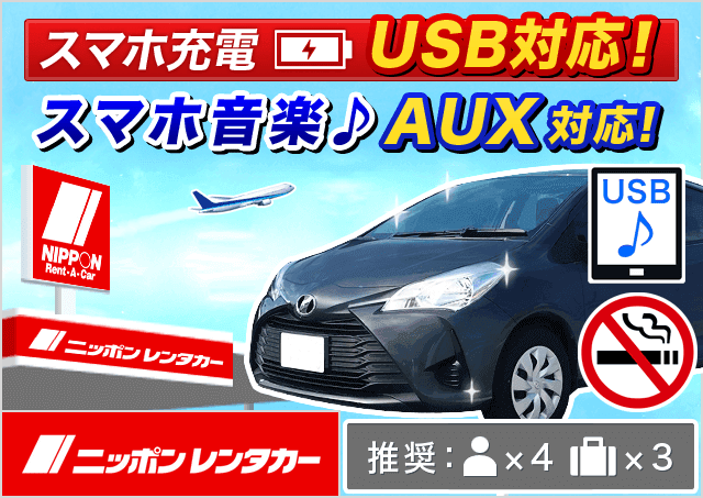 ニッポンレンタカー|宇部空港カウンター