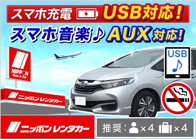 ニッポンレンタカー|下関駅西口