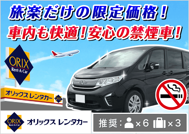 オリックスレンタカー|仙台空港店