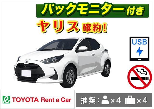 トヨタレンタカー|Tギャラリア沖縄