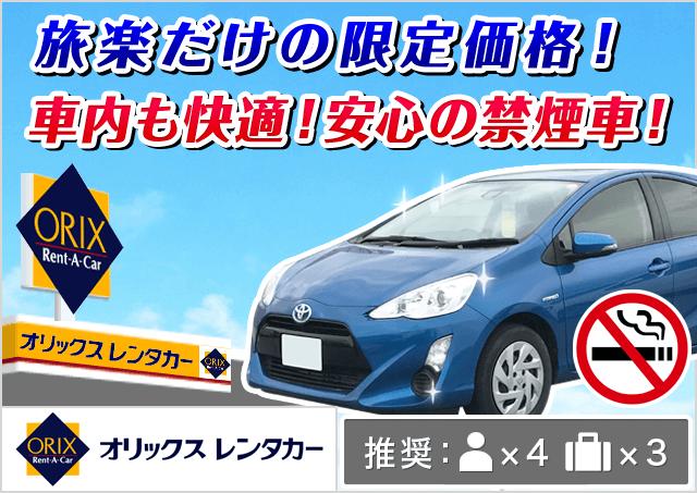 オリックスレンタカー 小松空港東店
