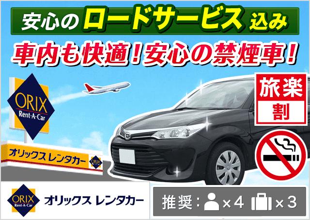 オリックスレンタカー|宮崎駅前店