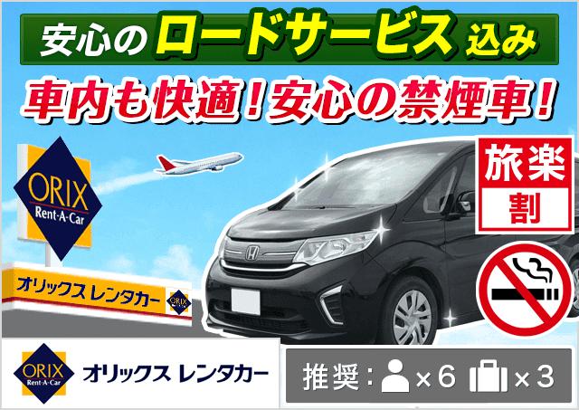 オリックスレンタカー|屋久島空港店