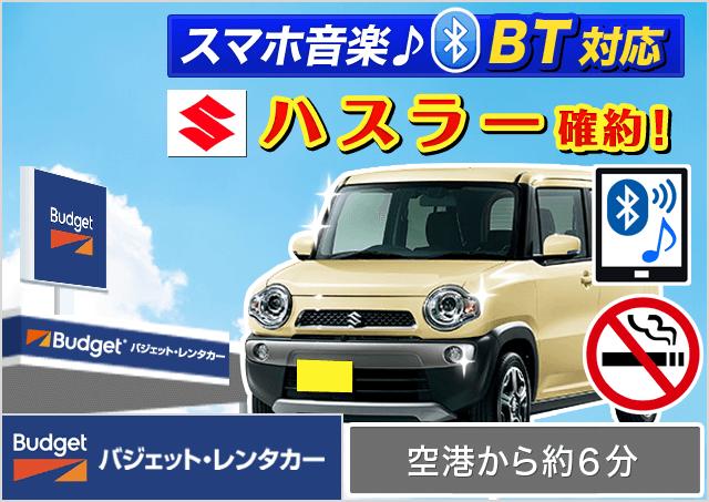 バジェット・レンタカー|宮古空港店