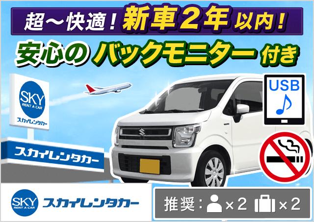 スカイレンタカー|鹿児島空港店