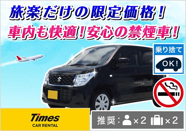 タイムズカー|八戸駅前店