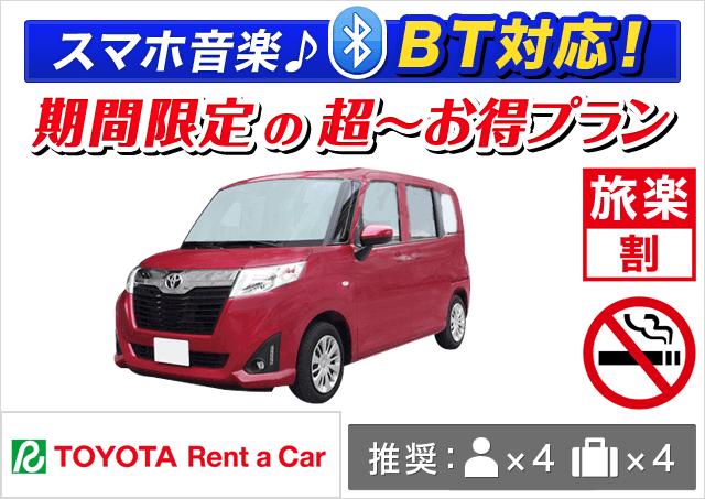 トヨタレンタカー|四街道店