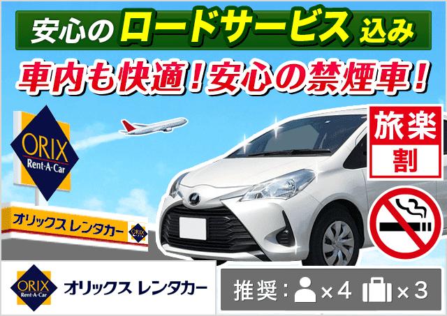 オリックスレンタカー|新神戸店