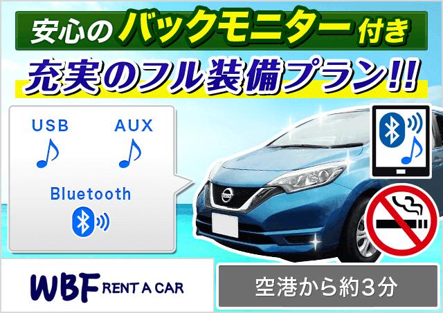 WBFレンタカー|石垣空港営業所