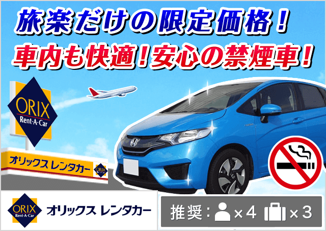 オリックスレンタカー 鹿児島空港店