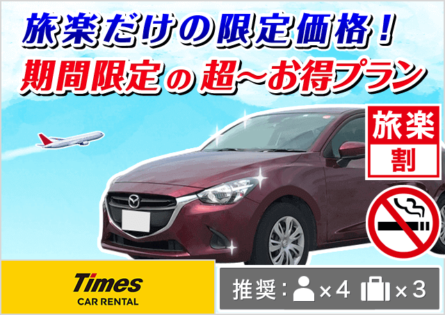タイムズカー|旭橋駅西店
