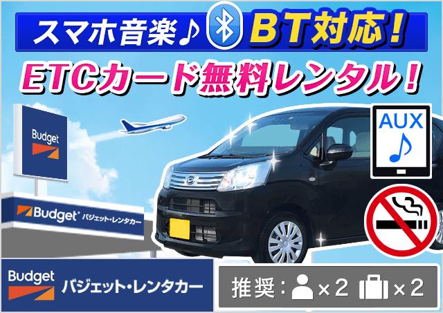 バジェット・レンタカー|仙台空港店