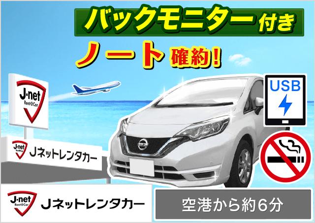 Jネットレンタカー|新石垣空港店
