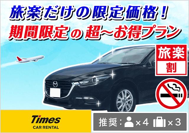 タイムズカー|新大阪駅前店 他1件