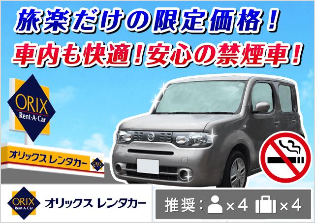オリックスレンタカー|富士山静岡空港店 他1件