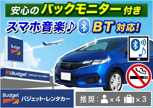 バジェット・レンタカー|長崎空港店