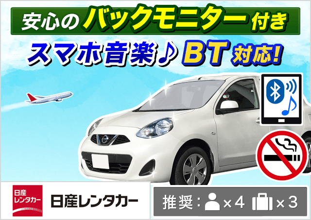 日産レンタカー|新潟駅前
