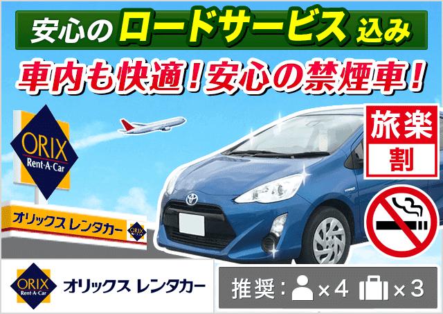 オリックスレンタカー|神戸空港受付カウンター