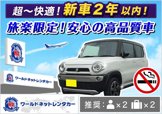 ワールドネットレンタカー|新千歳空港営業所