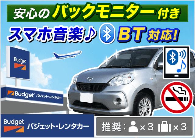バジェット・レンタカー|大分店