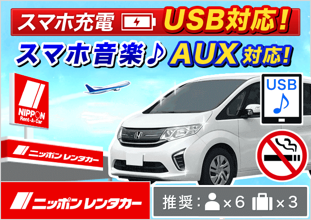 ニッポンレンタカー|高松空港営業所