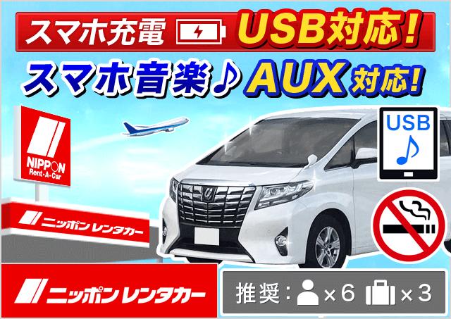 ニッポンレンタカー|函館空港前