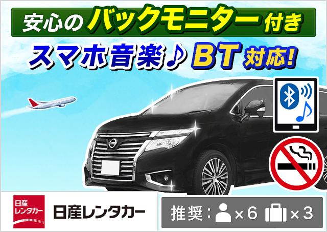 日産レンタカー|仙台空港