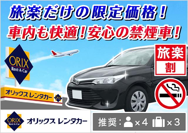 オリックスレンタカー|伊勢市駅前店