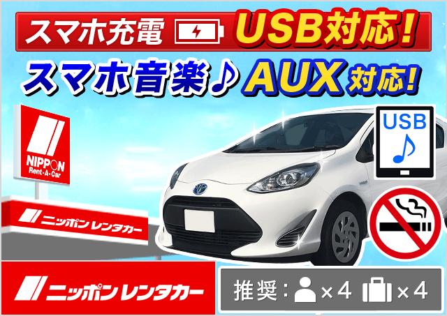 ニッポンレンタカー|千歳空港