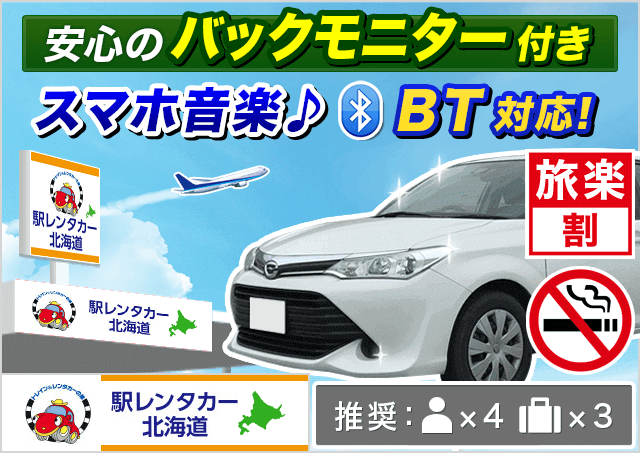 駅レンタカー北海道|小樽