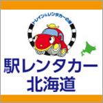 駅レンタカー北海道