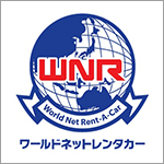 ワールドネットレンタカー