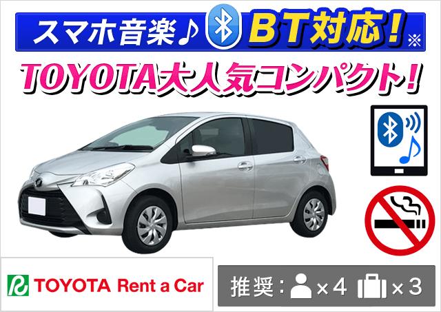 トヨタレンタカー|徳島阿波おどり空港