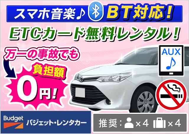 バジェット・レンタカー|成田空港店