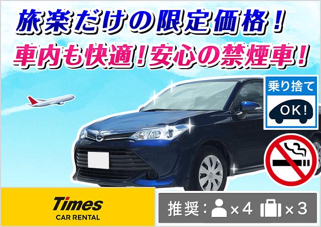 タイムズカー|木古内駅前店