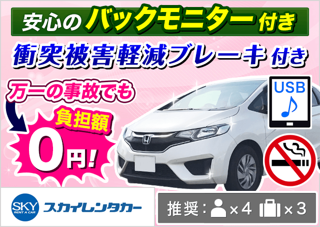 スカイレンタカー|福岡空港店