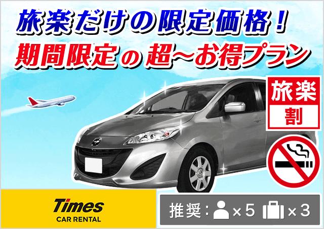 タイムズカー|鹿児島空港店