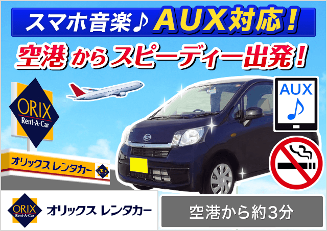 オリックスレンタカー|宮古島空港店