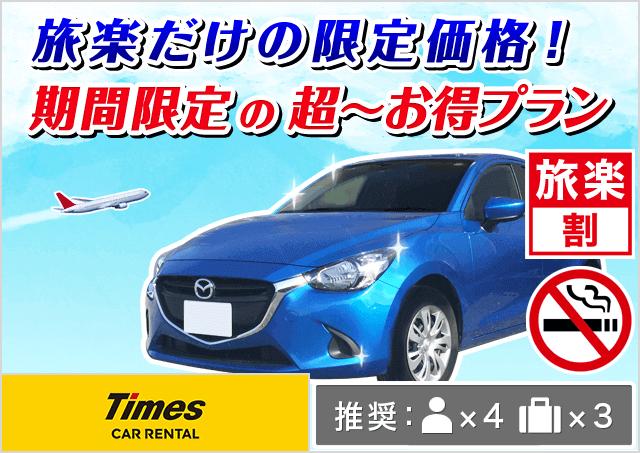 タイムズカー|下関駅前店
