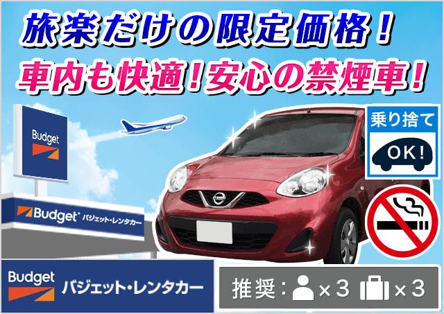 バジェット・レンタカー|中部国際空港店