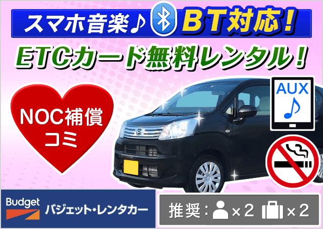 バジェット・レンタカー|宮崎駅前店