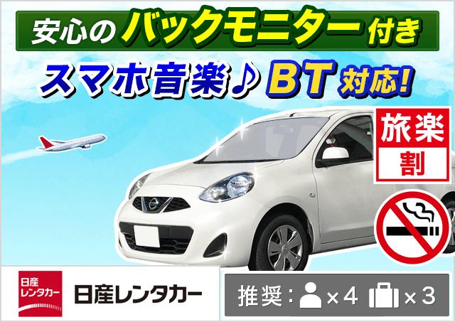 日産レンタカー|川崎駅東口