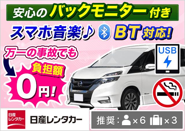 日産レンタカー|福岡空港