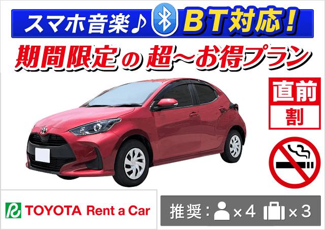 トヨタレンタカー|長野