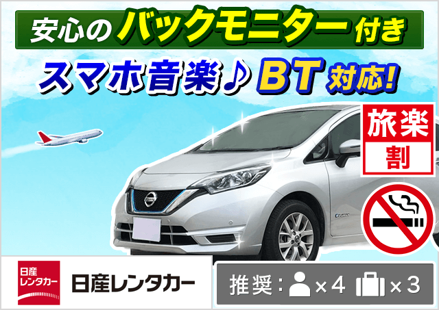 日産レンタカー|八王子駅前