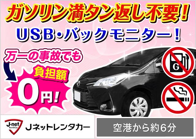 Jネットレンタカー 那覇空港