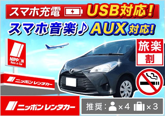 ニッポンレンタカー|富士山静岡空港