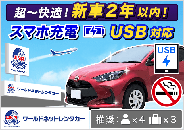 ワールドネットレンタカー|旭川空港営業所