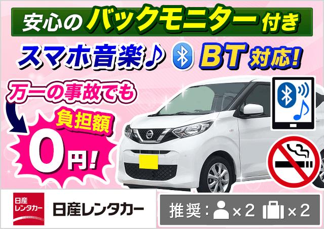 日産レンタカー|神戸三宮中央