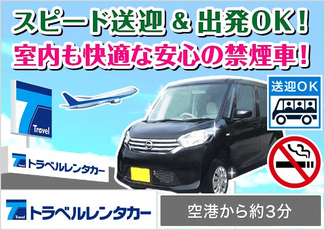 トラベルレンタカー|宮古島空港店